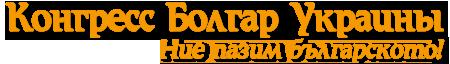 Конгресс Болгар Украины