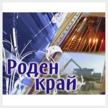 promo_roden_kray